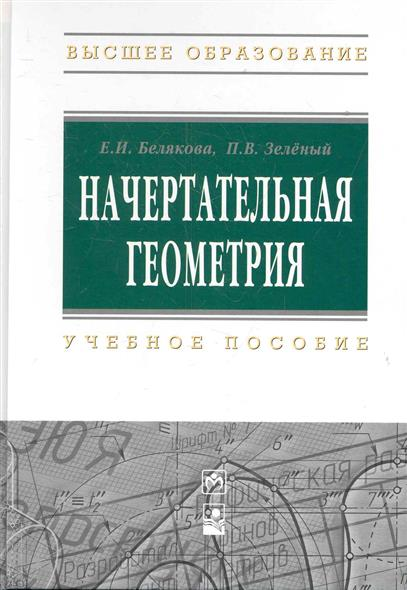 Белякова Е., Зеленый П. Начертательная геометрия талалай п начертательная геометрия на примерах
