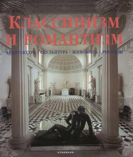 Классицизм и романтизм Альбом а жуссэн романтизм и эволюция творчества