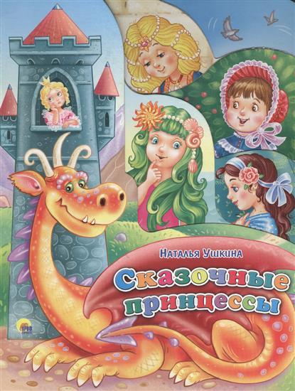 Ушкина Н.: Сказочные принцессы