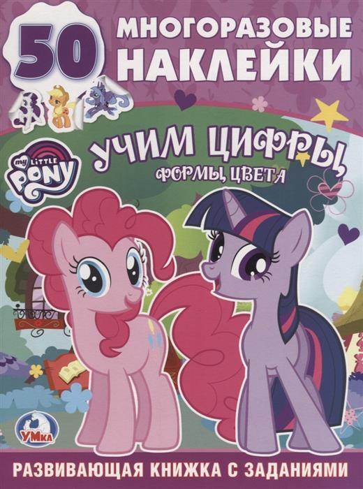 Козырь А. (ред.-сост.) My Little Pony. Учим цифры, формы, цвета. Развивающая книжка с заданиями. 50 наклеек