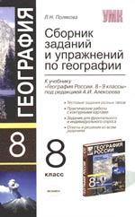 Сборник заданий и  упр. по географии 8 кл
