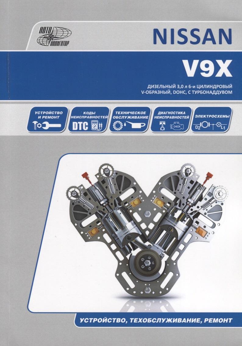 Nissan V9Х. Бензиновый 3,0 л 6-и цилиндровый V-образный, DOHC, с системой турбонаддувом. Устройство, техобслуживание, ремонт