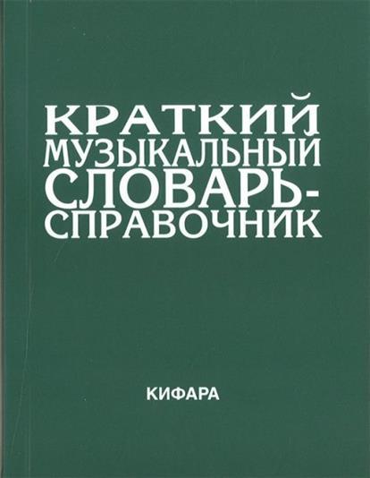 Краткий музыкальный словарь-справочник