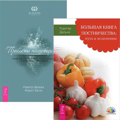 Большая книга постничества + Проблемы пищеварения (комплект из 2 книг) диетические тайны мадридского двора большая книга постничества комплект из 2 книг