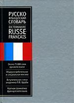 Щерба Л. Русско-французский словарь русско французский словарь