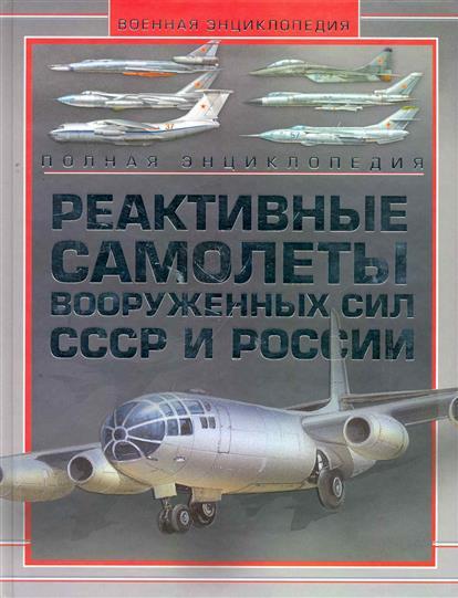 Реактивные самолеты Вооруженных сил СССР и России Полная энц.