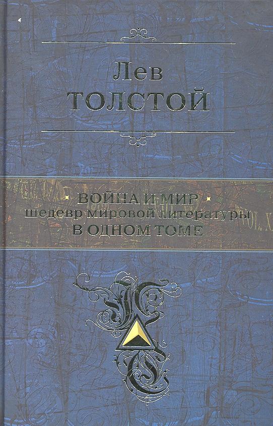 Толстой Л. Война и мир Шедевр мировой литературы в одном томе колымские рассказы в одном томе эксмо