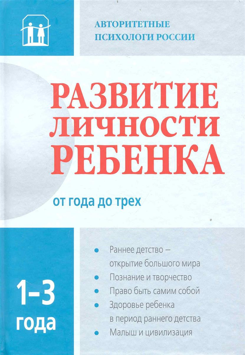 Развитие личности ребенка от года до трех дневник развития ребенка от года до трех лет
