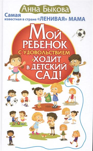 Быкова А. Мой ребенок с удовольствием ходит в детский сад! ISBN: 9785171027186