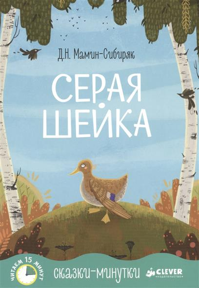 Мамин-Сибиряк Д. Серая Шейка