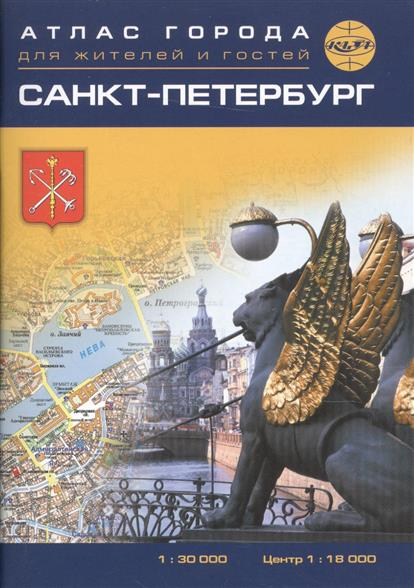 Ропотова М. (ред.) Санкт-Петербург. Атлас города для жителей и гостей