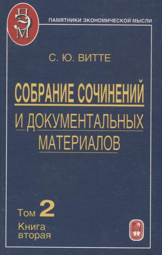Собрание сочинений и документальных материалов Том 2 Налоги бюджет и государственный долг России Книга вторая