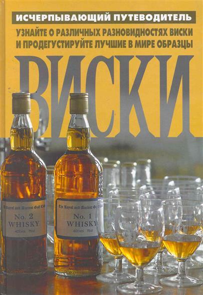 Виски Справочник Исчерпывающий путеводитель