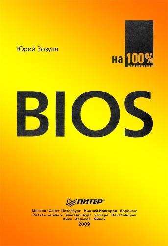 BIOS на 100%