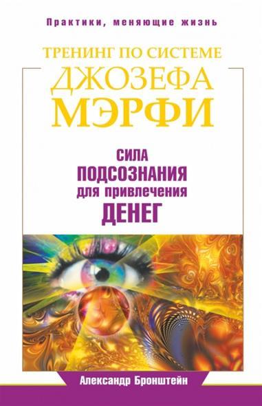 Бронштейн А. Тренинг по системе Джозефа Мэрфи. Сила подсознания для привлечения денег электроинструмент doffler cdd 1484