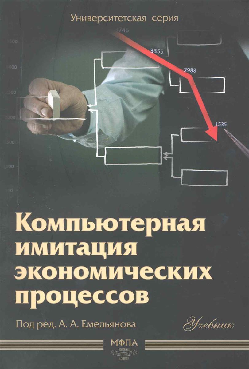 Емельянов А. (ред.) Компьютерная имитация экономич. процессов ISBN: 9785944160645 а а емельянов модели процессов массового обслуживания
