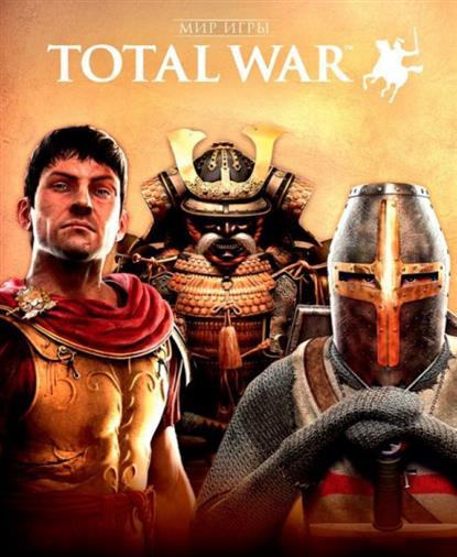 Артбук Мир игры Total War™