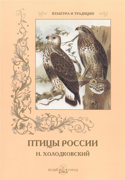 Иванов С. Н. Холодковский. Птицы России цена 2016