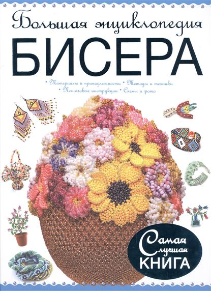 Большая энциклопедия бисера