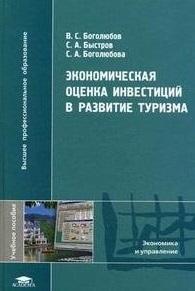 Экономическая оценка инвестиций в разв. туризма Учеб. пос.