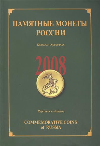 Памятные монеты России выпуска 2008. Каталог-справочник