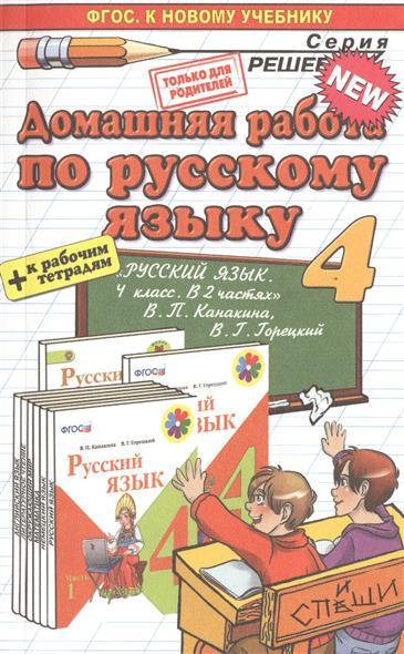 Домашняя работа по русскому языку. 4 класс. К новому учебнику + р/т