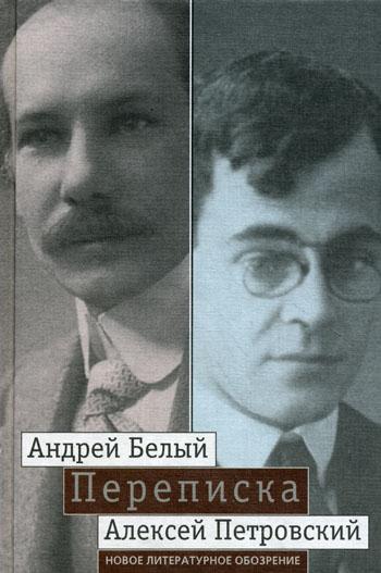 Мой вечный спутник по жизни Переписка Андрея Белого и А.С. Петровского.