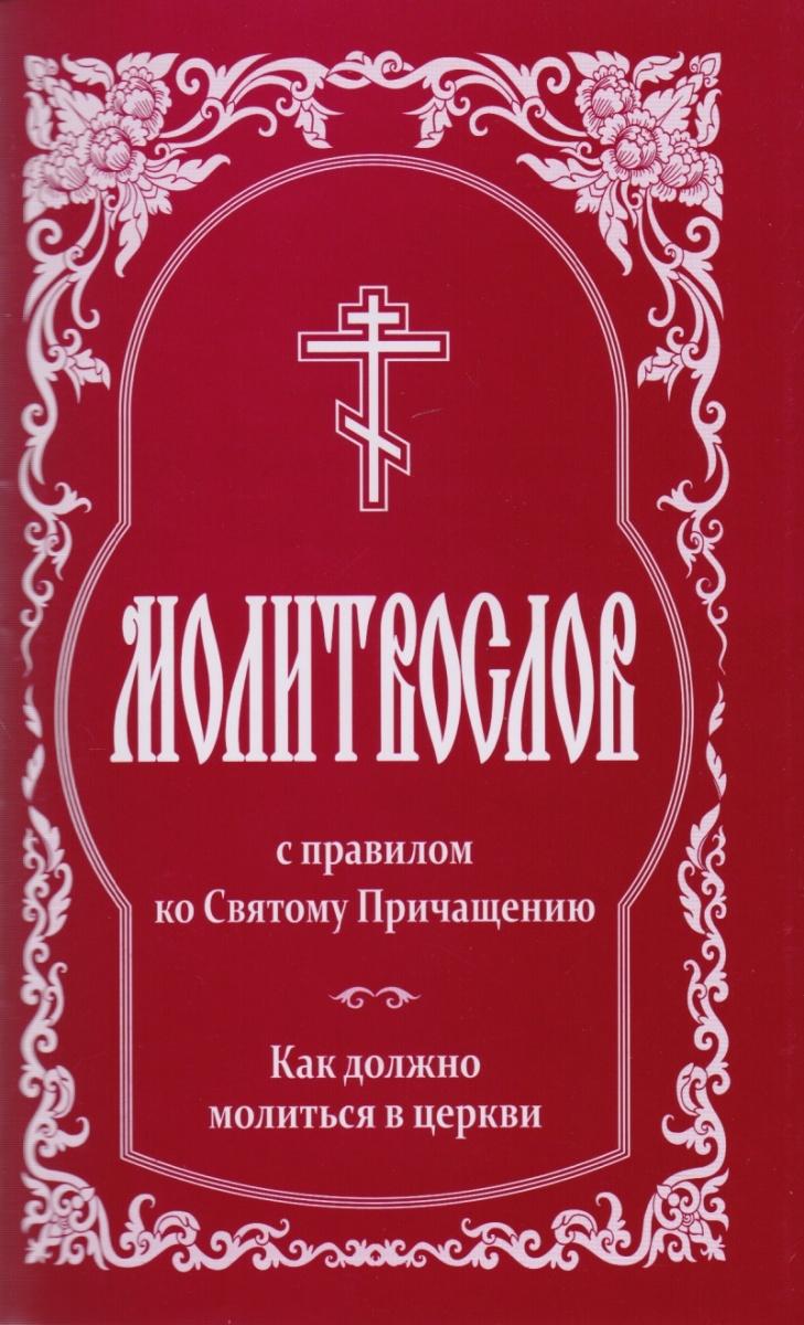 Молитвослов с правилом ко Святому Причащению. Как должно молится в церкви православный молитвослов с правилом ко святому причащению