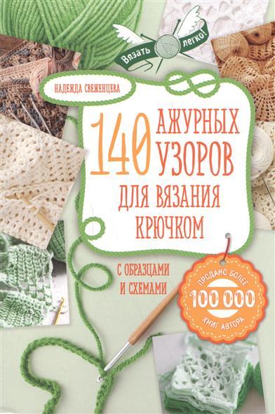 140 ажурных узоров для вязания крючком с образцами и схемами