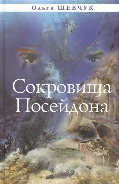 Шевчук О. Сокровища Посейдона. Роман