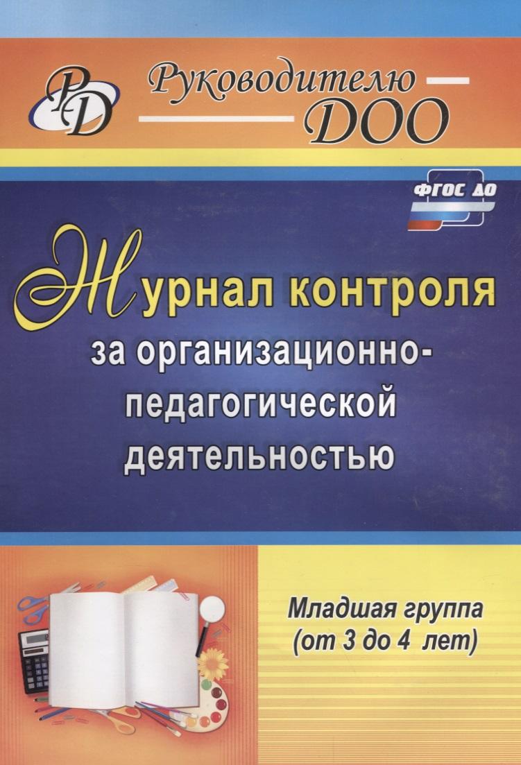Гладышева Н. (авт.-сост.) Журнал контроля за организационно-педагогической деятельностью. Младшая группа (от 3 до 4 лет)