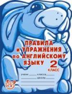 Илюшкина А. Правила и упражнения по англ. яз. 2 кл. ISBN: 9785944559357 алексеева а сирота о знаете ли вы великобританию тесты по страновед на англ яз isbn 9785982275271