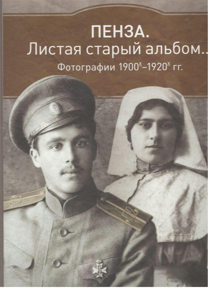 Шишкин И. Пенза: Листая старый альбом… Фотографии 1900х-1920х