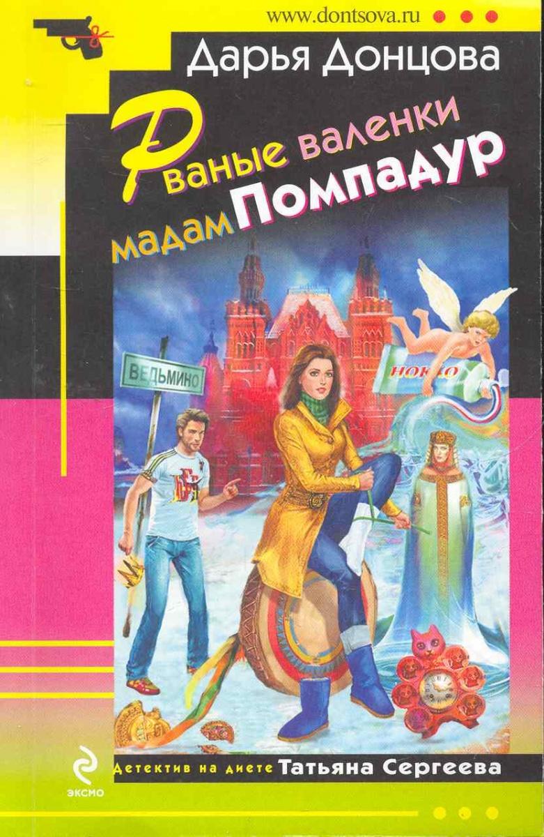 Донцова Д. Рваные валенки мадам Помпадур