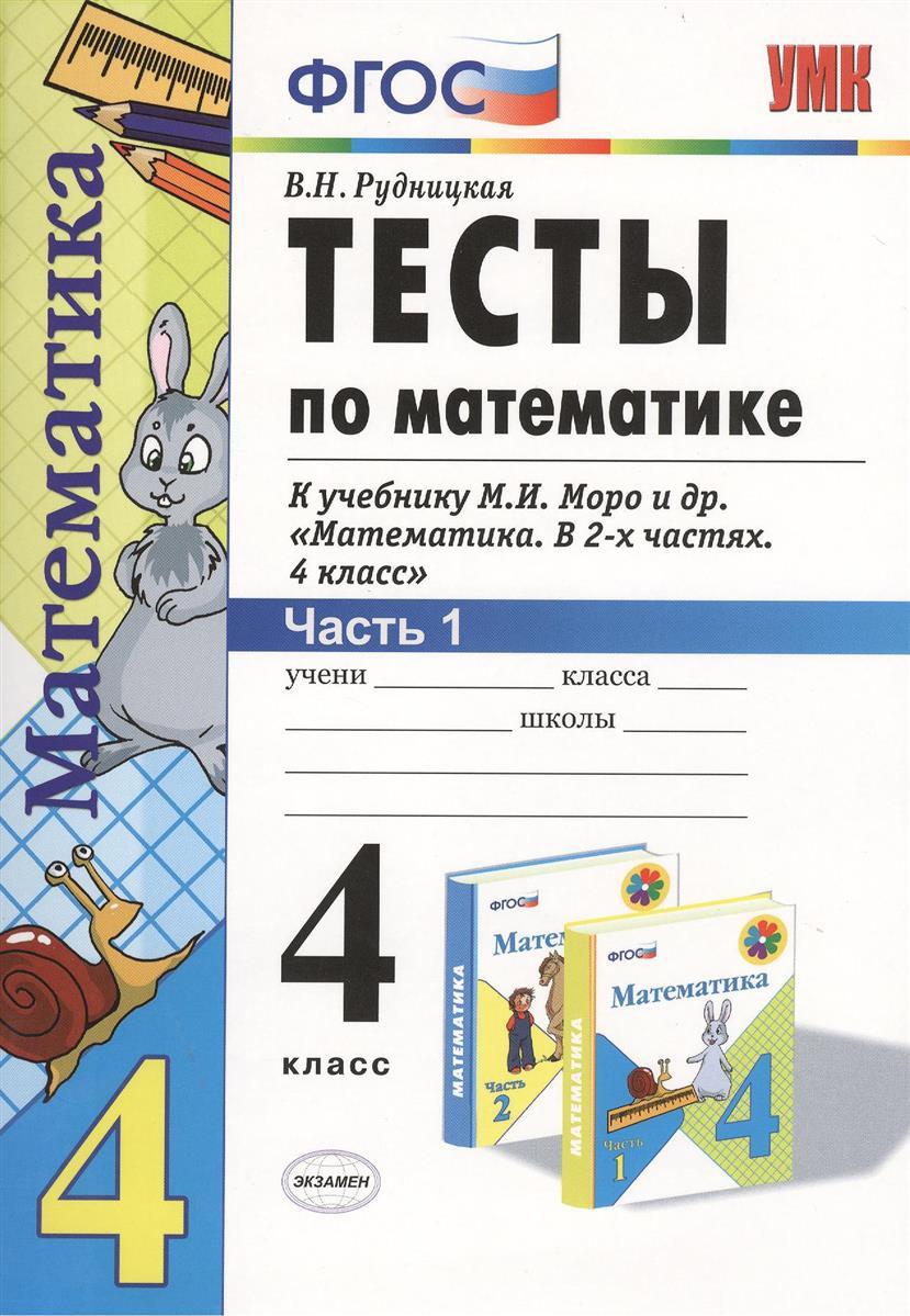 Тесты по математике. 4 класс. Часть 1. К учебнику М. И. Моро и др.