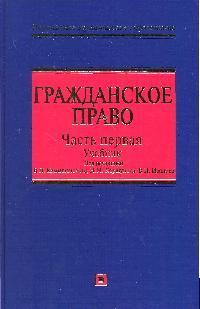 Камышанский В. (ред.) Гражданское право Учебник Ч.1 ISBN: 9785699445684