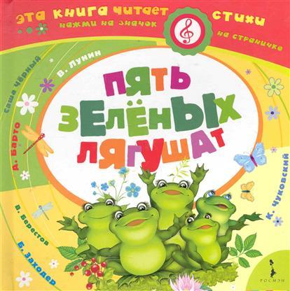 Пять зеленых лягушат