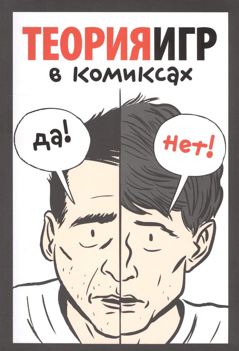 цена Пастин А., Пастин Т. Теория игр в комиксах