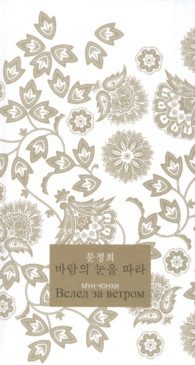 Мун Ч.: Вслед за ветром
