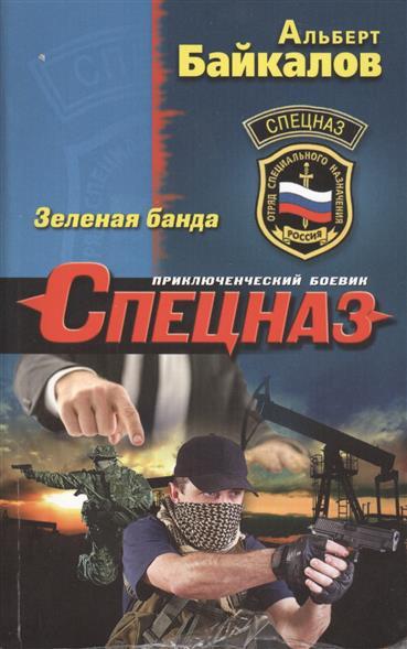Байкалов А. Зеленая банда байкалов а проклятие изгнанных