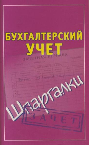 Бухгалтерский учет Зачет