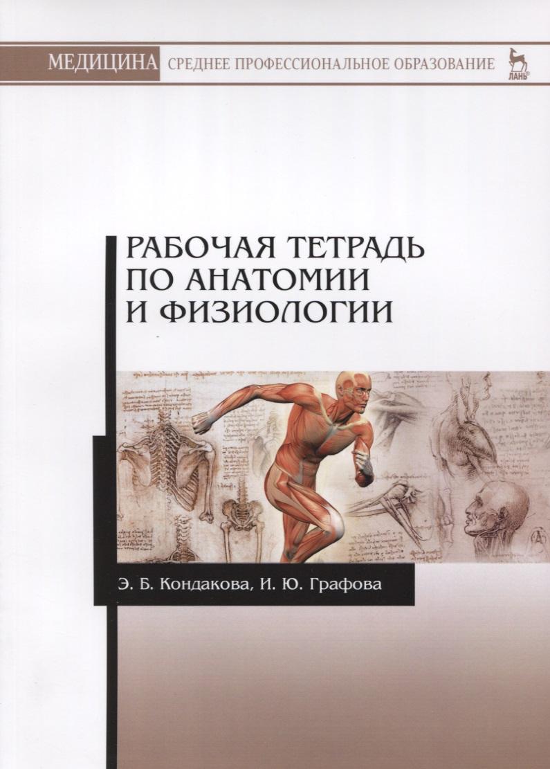 Кондакова Э., Графова И. Рабочая тетрадь по анатомии и физиологии: Учебное пособие