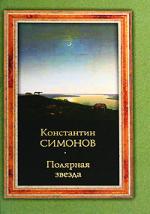 Симонов К. Полярная звезда. Симонов К. (АСТ) симонов к дни и ночи повести