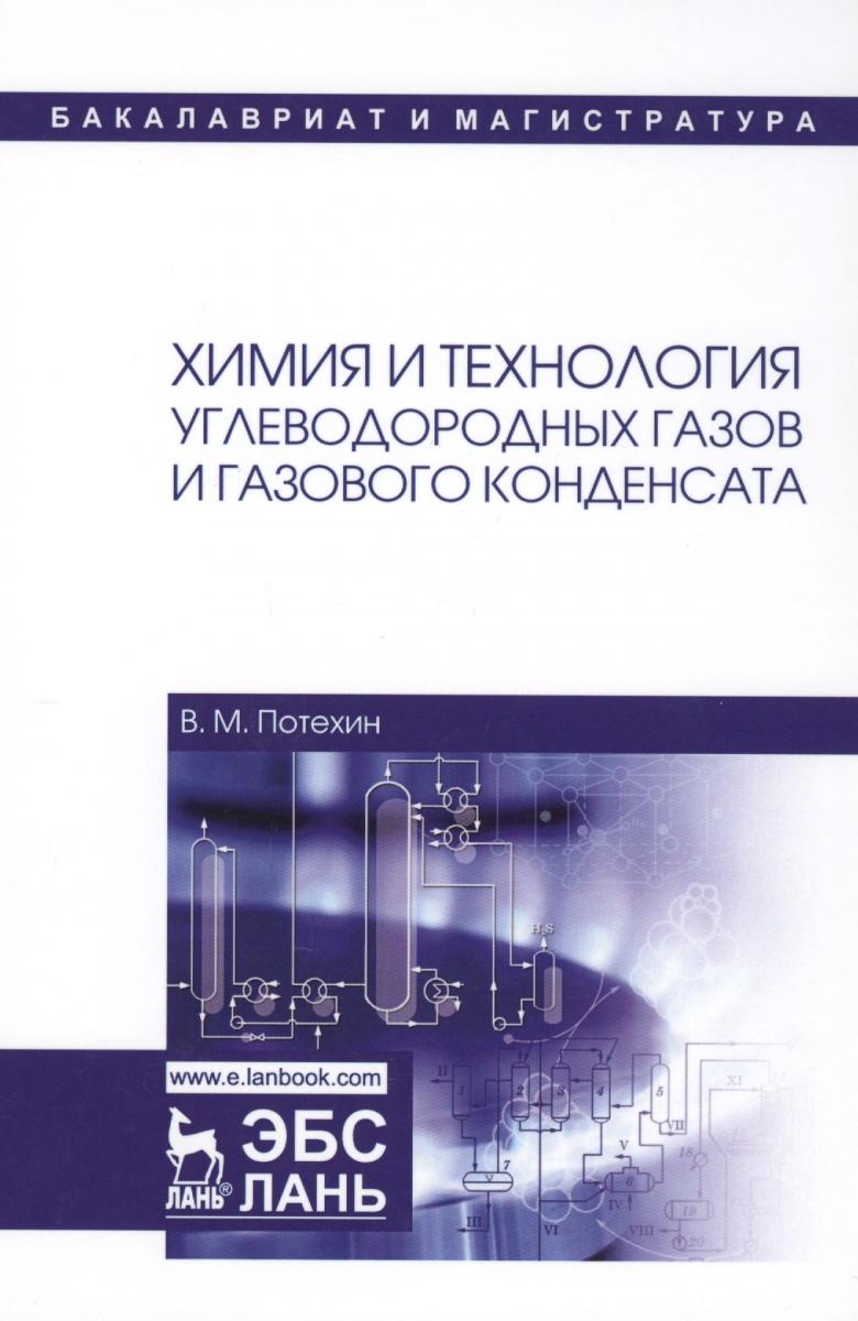 Химия и технология углеводородных газов и газового конденсата. Учебник