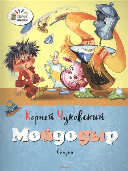 Чуковский К.: Мойдодыр. Телефон. Сказки