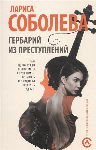 Соболева Л. Гербарий из преступлений соболева л странная привычка женщин умирать isbn 9785171042042