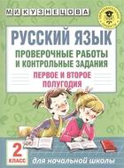 Русский язык. 2 класс. Проверочные работы и контрольные задания. Первое и второе полугодие