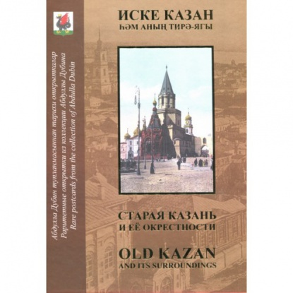 Старая Казань и ее окрестности