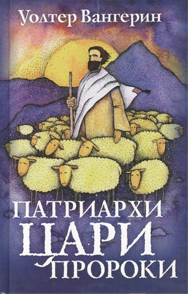 Вангерин У. Патриархи цари пророки ISBN: 5861812748 вангерин у патриархи цари пророки