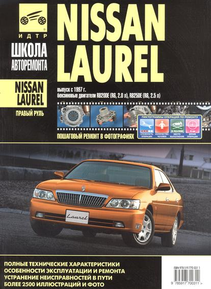 Nissan Laurel с 1997г в фото